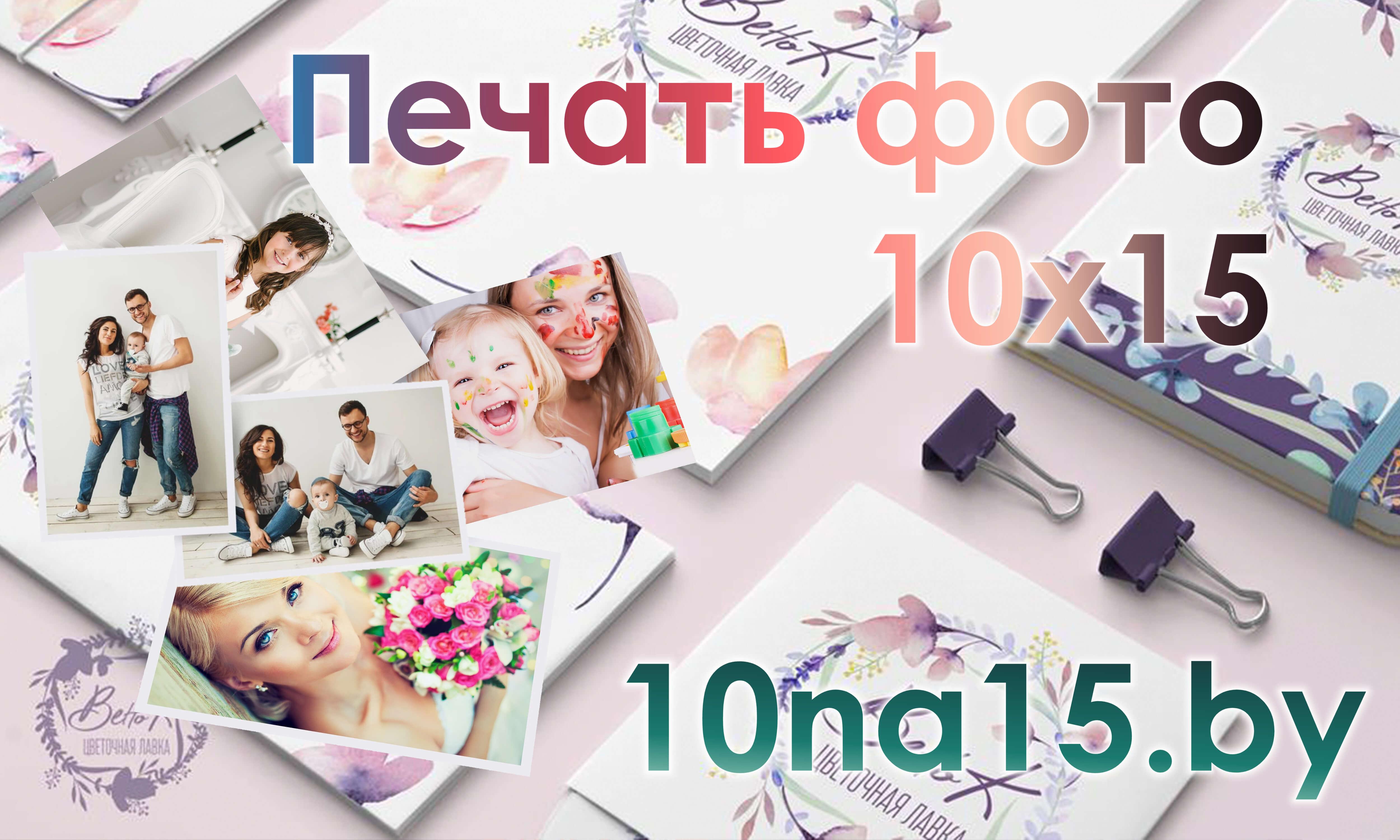 Печать фотографий тольятти дешево
